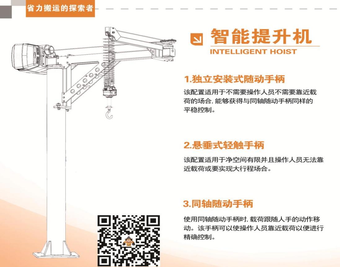 立柱折臂智能提升機