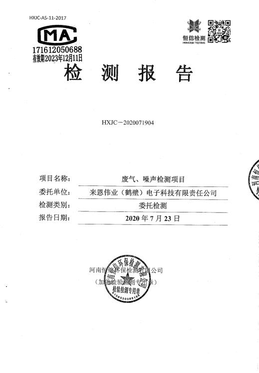 2020年環境檢測報告