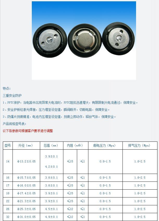14容量型鋰電池蓋帽