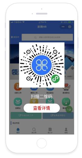 惠州招聘小程序