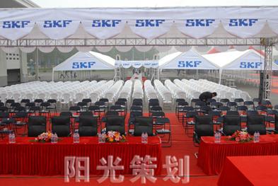 SKF颁奖典礼