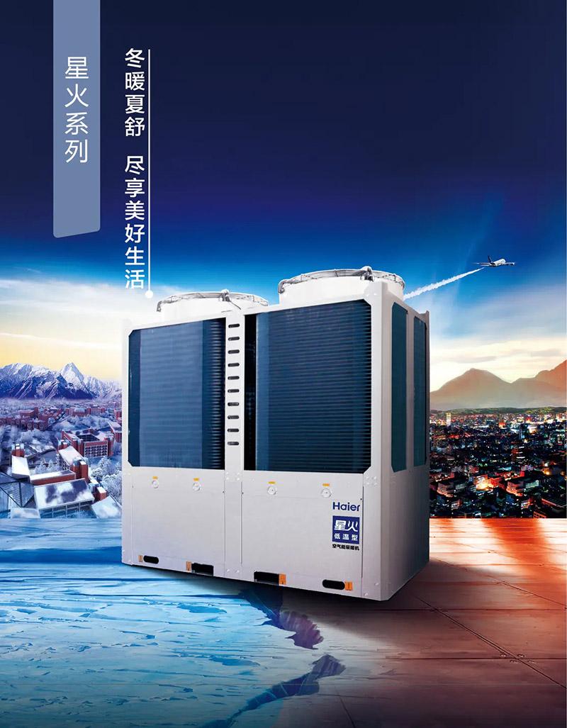 全直流变频空气源热泵厂