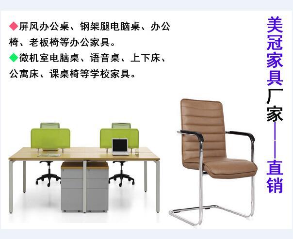 焦作现代办公台