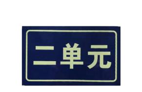 辽宁夜光反光牌