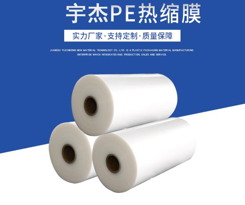 PE热收缩膜