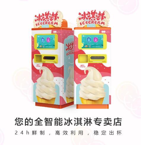 全智能冰淇淋机