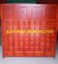 郑州实木中药柜
