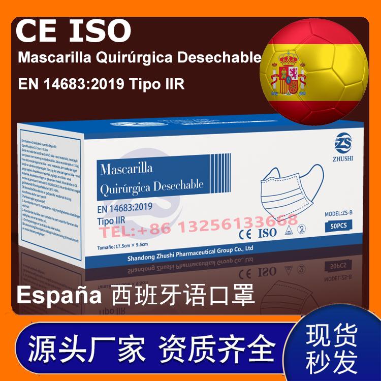 西班牙语口罩