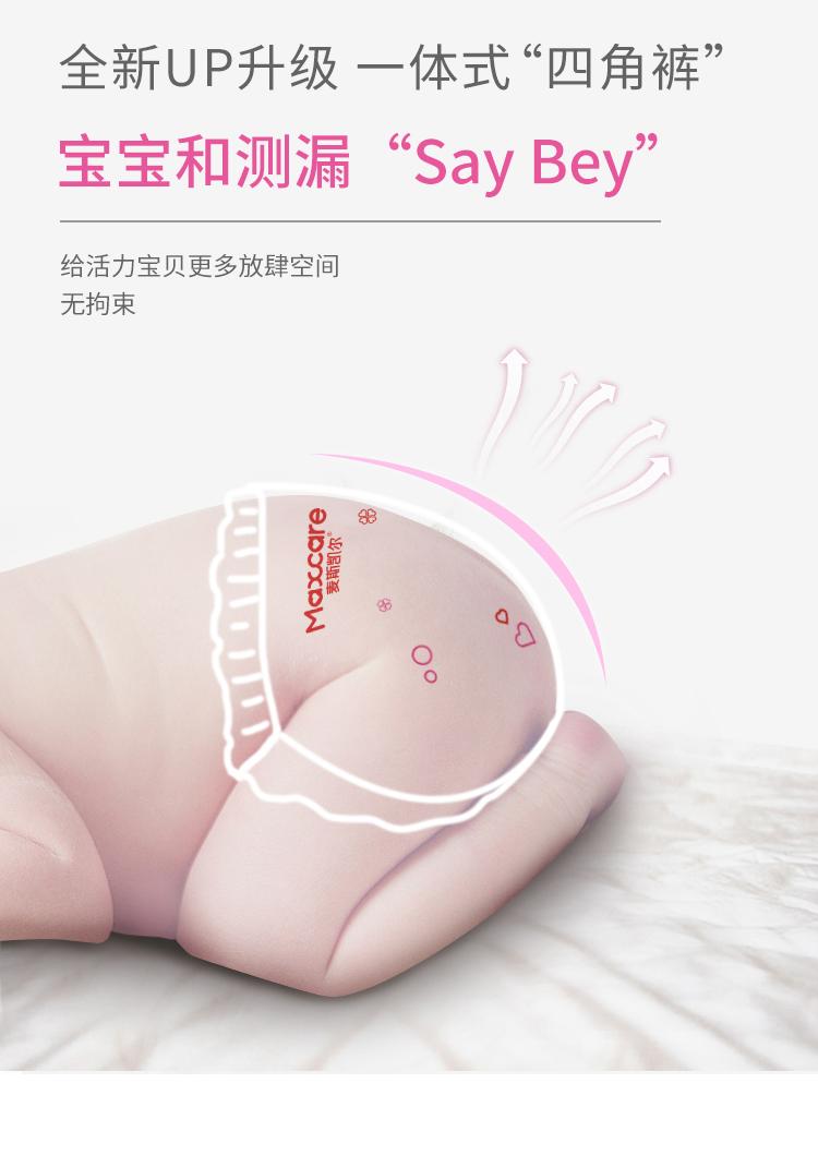 嬰兒成長訓練褲
