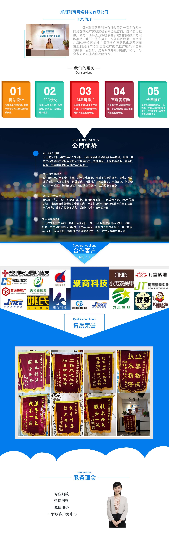 鄭州網站推廣公司服務