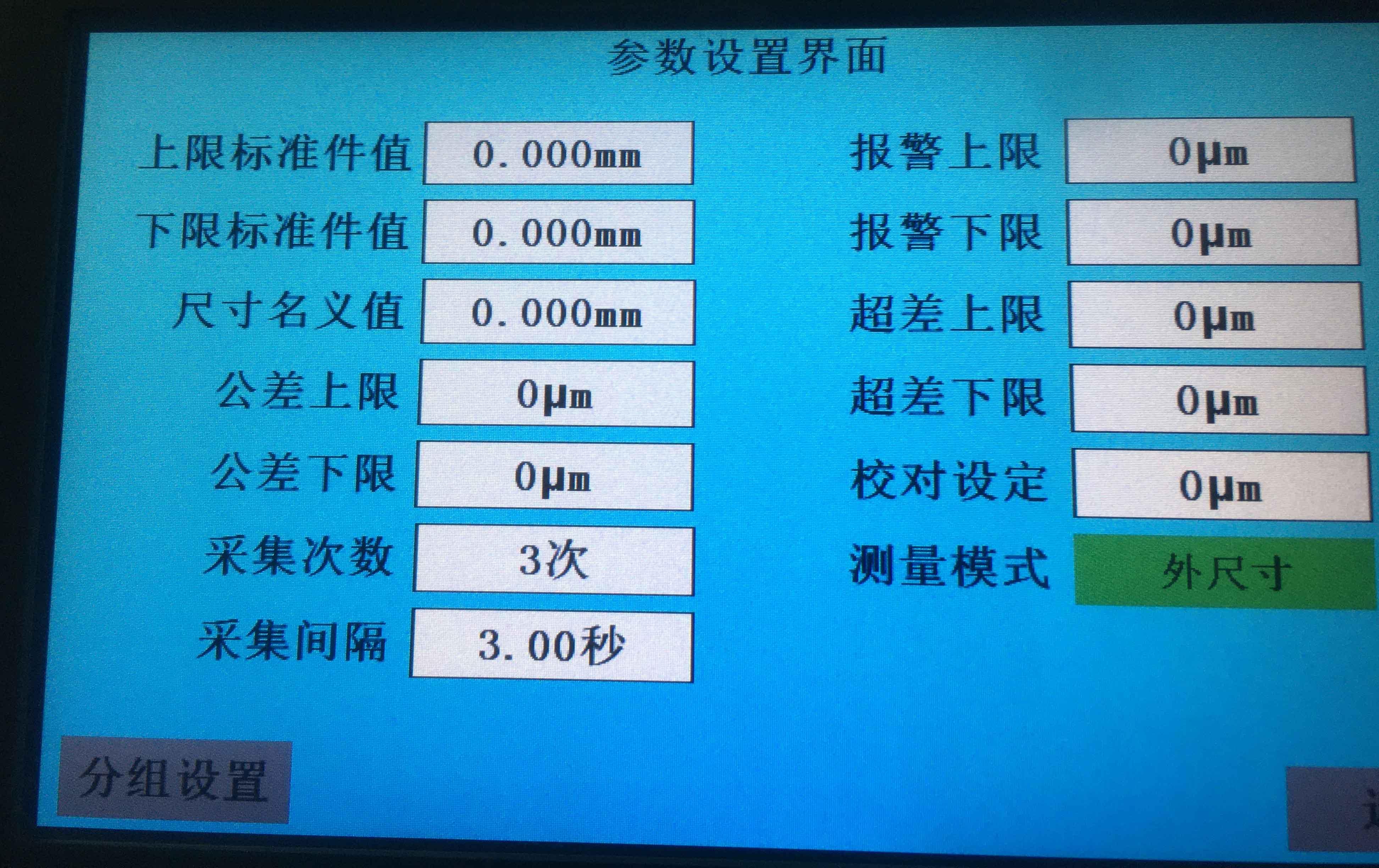 轴承测量SPC终端
