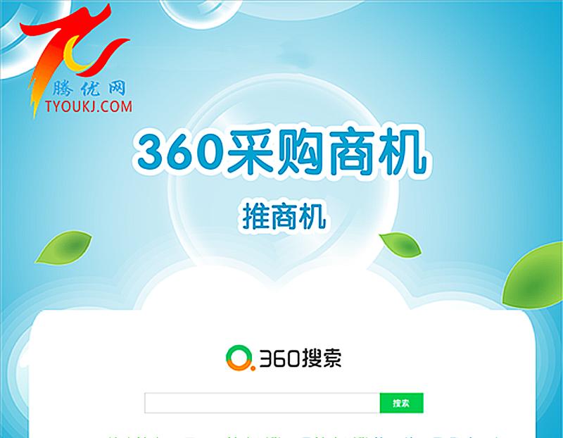 360愛采購