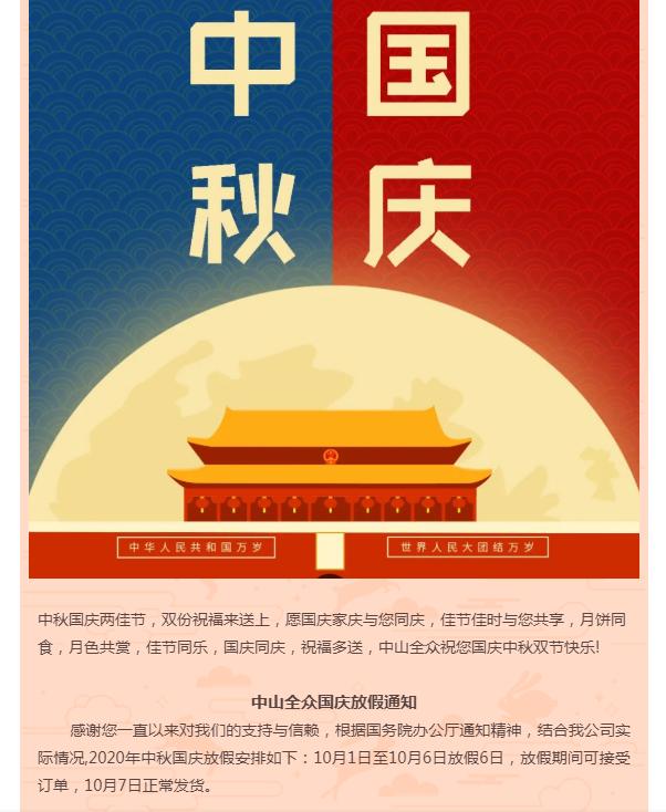 中秋国庆节
