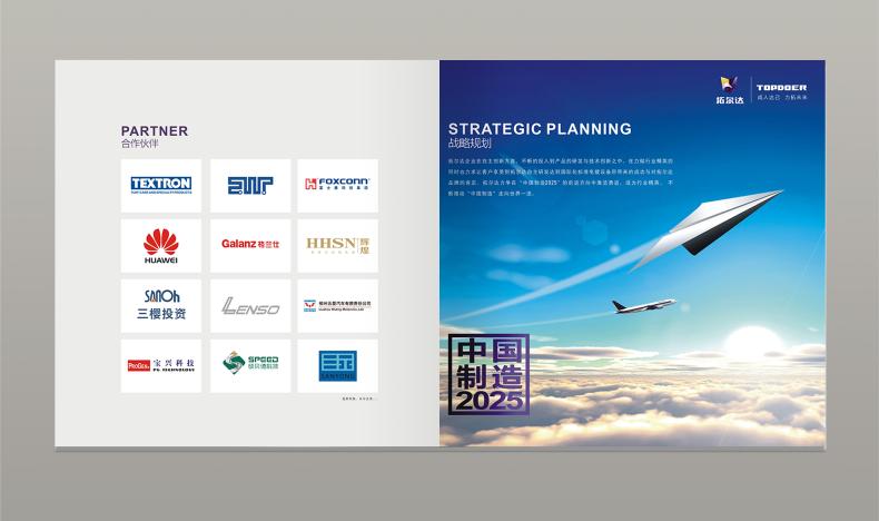 惠州画册设计公司