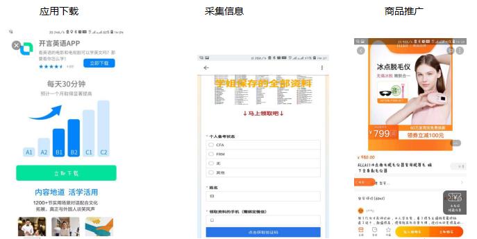 知+推广样式展示