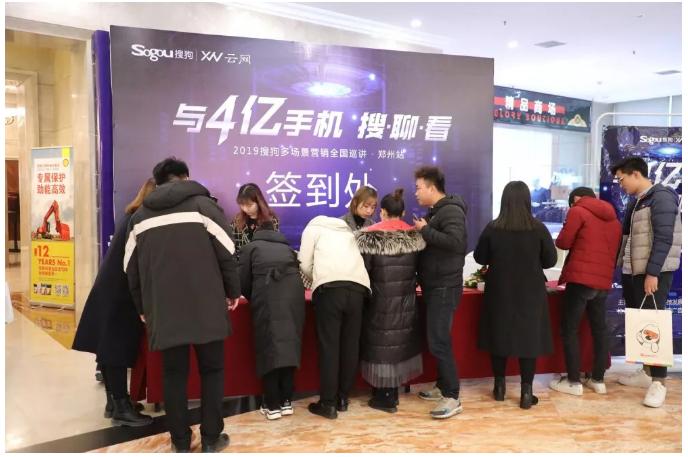 2019搜狗多场景营销巡讲·郑州站