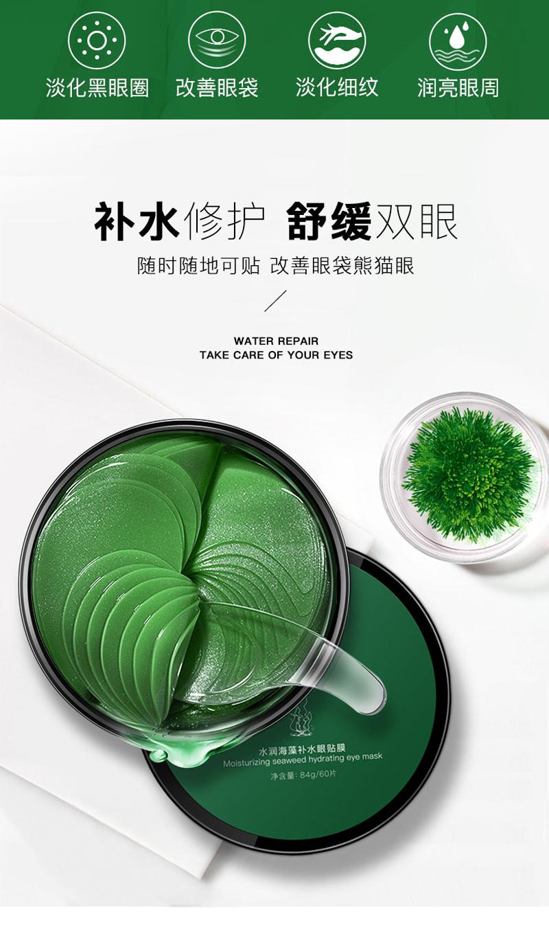 水潤海藻補水眼貼膜