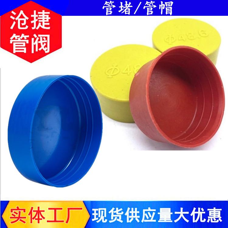 不锈钢管管端塑料保护帽