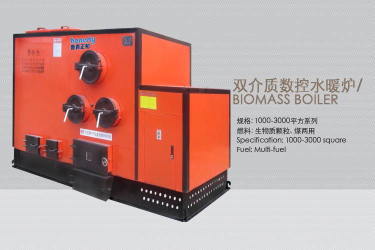 双介质数控水暖炉