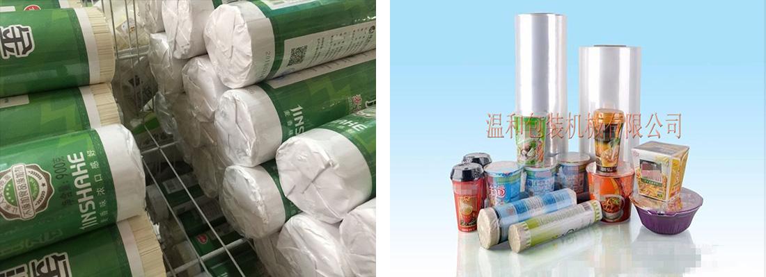 食品熱收縮包裝機