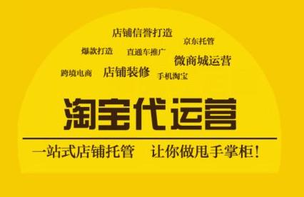 北京淘宝客服外包