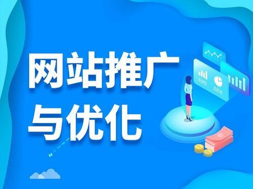 漳州网站优化