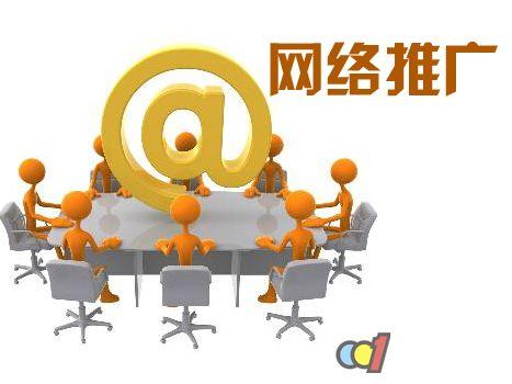 長沙企業網絡營銷