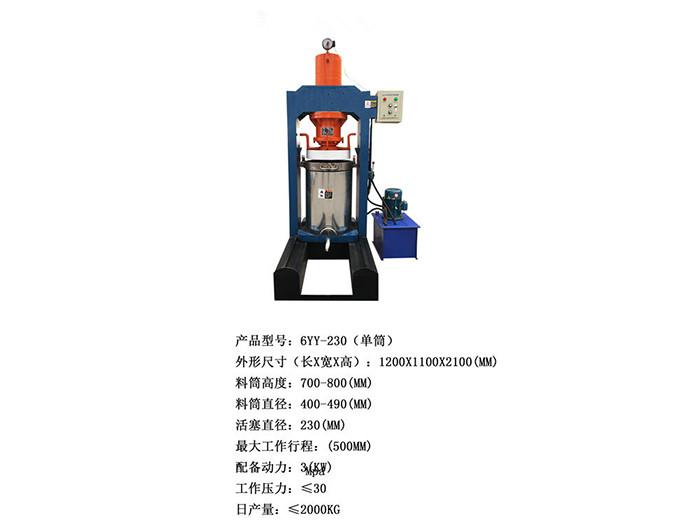6YY-230液压榨油机