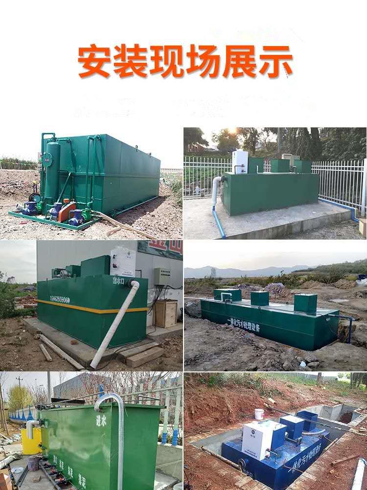西安生活污水處理設備