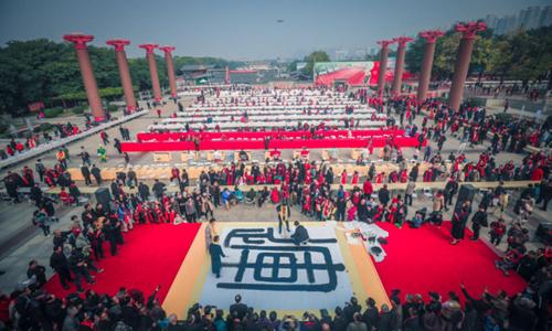 2020千人同书中国梦