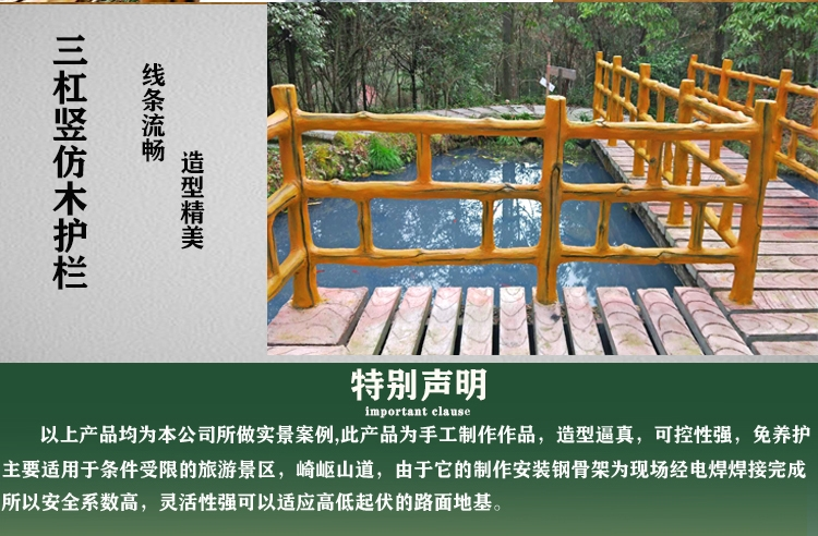 5a景区水泥仿木护栏