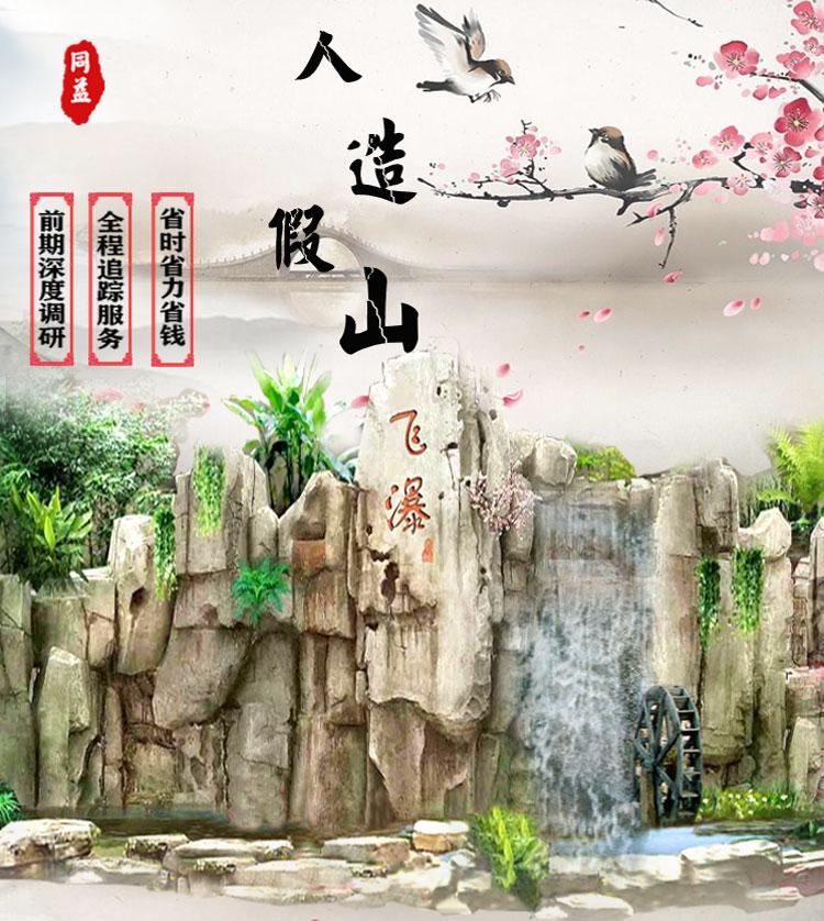 菏泽人造假山水景