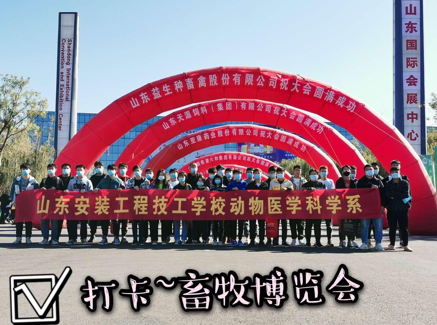 畜牧博览会