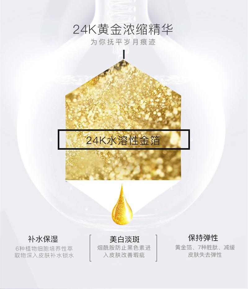 24K 黃金精華