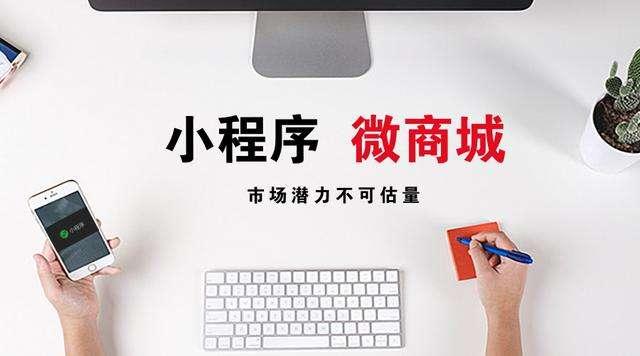 漳州小程序开发