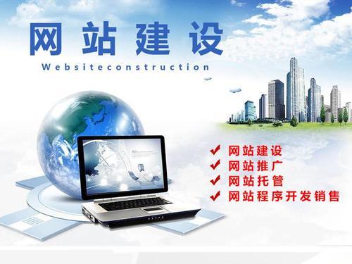 漳州网站建设