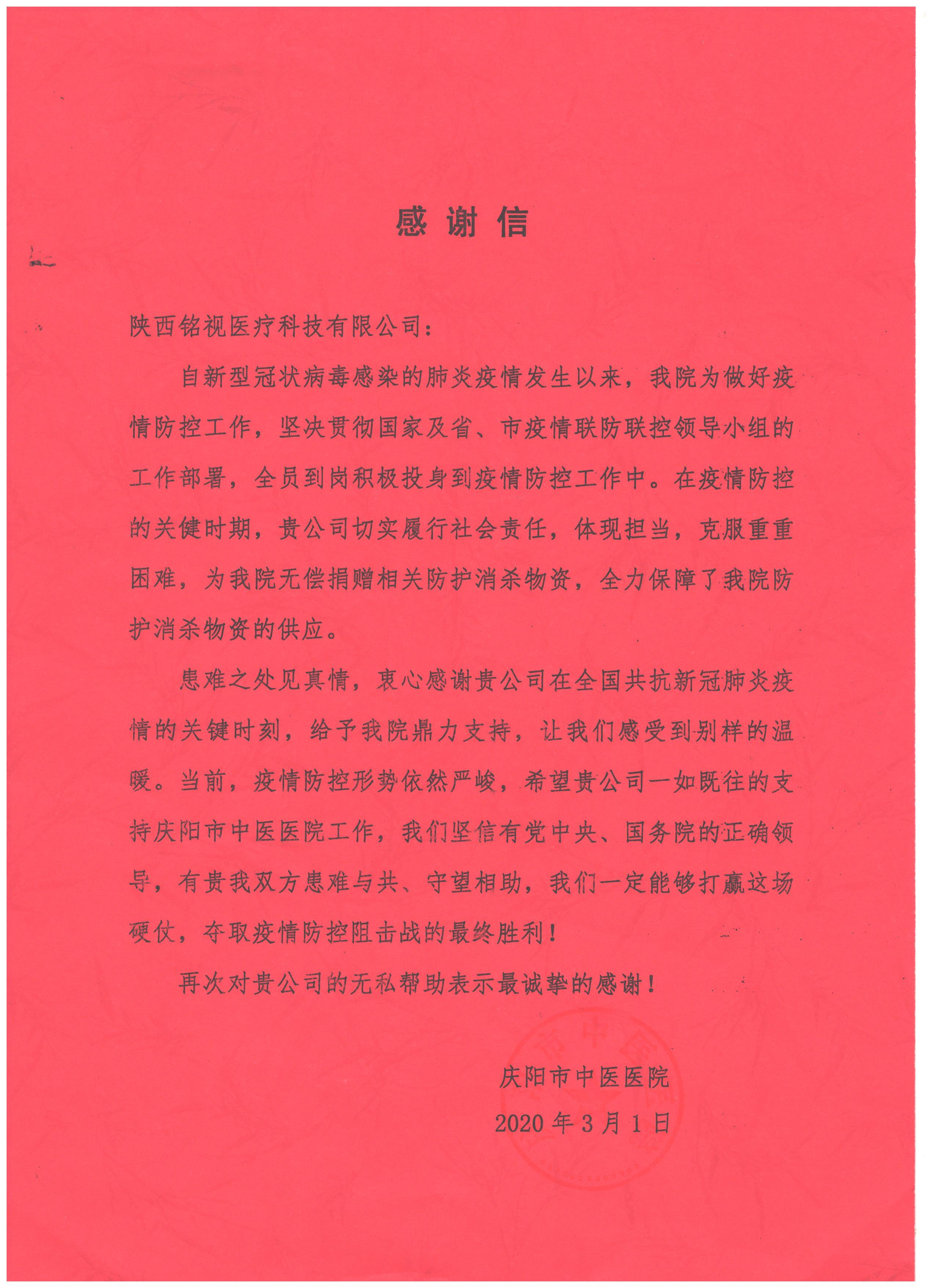 庆阳市中医医院