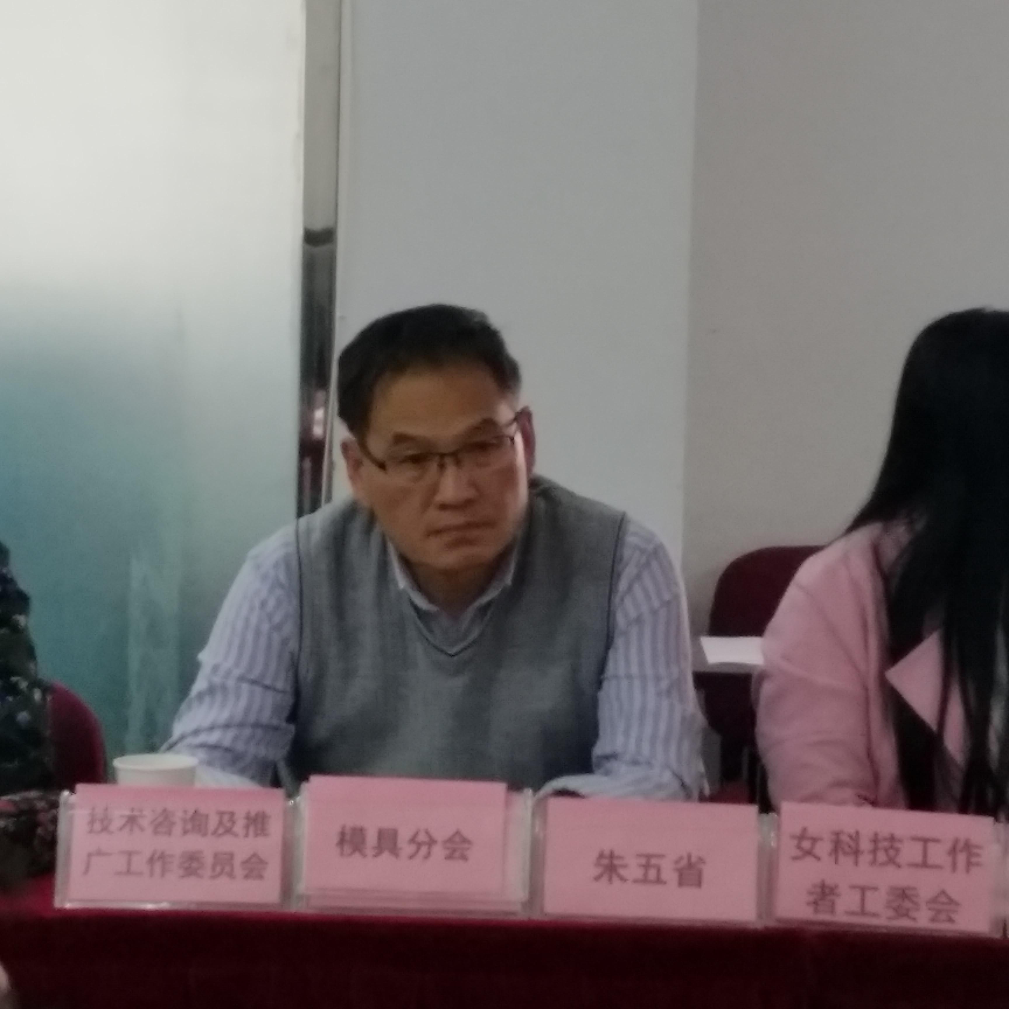 常务理事会议