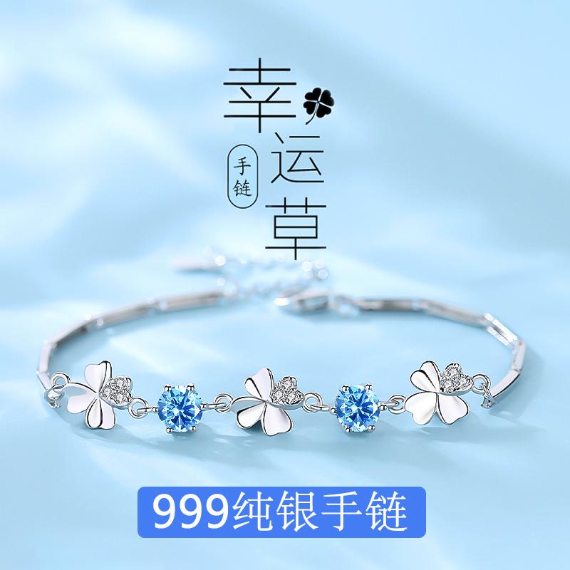 四叶草手链女999纯银手镯520情人节手饰品七夕送女友妈妈生日礼物