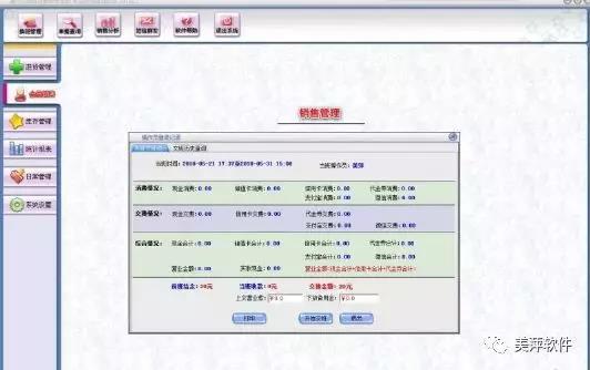甘肃加油站管理软件
