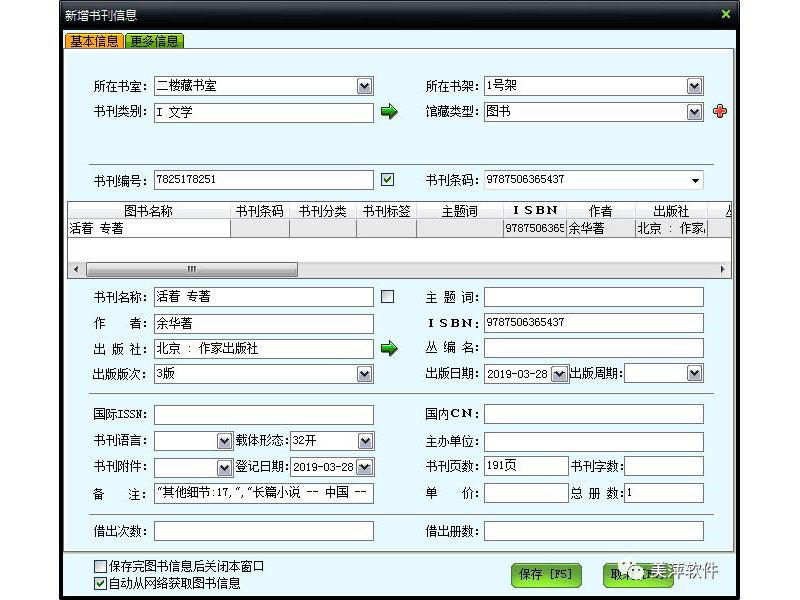 甘肃图书馆管理软件