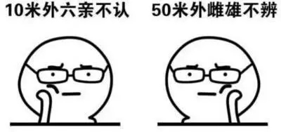 烟台视力矫正