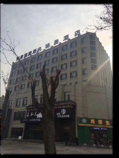 遼寧營口如家商旅酒店