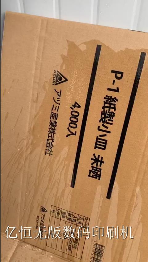 纸箱喷墨印刷机颜料墨水