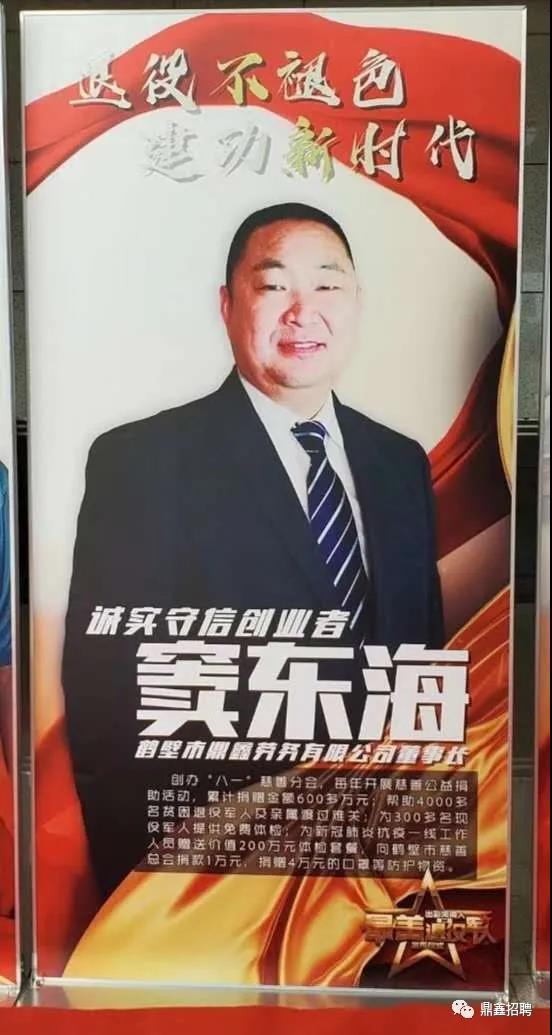 """我公司董事長竇東海榮獲""""出彩河南人"""""""