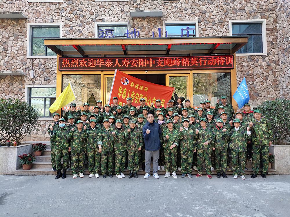 《华泰人寿安阳中心支公司飓蜂行动精英特训营》胜利闭营!