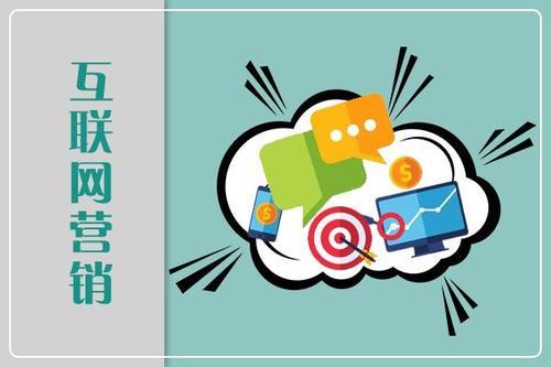 湖南互聯網營銷公司