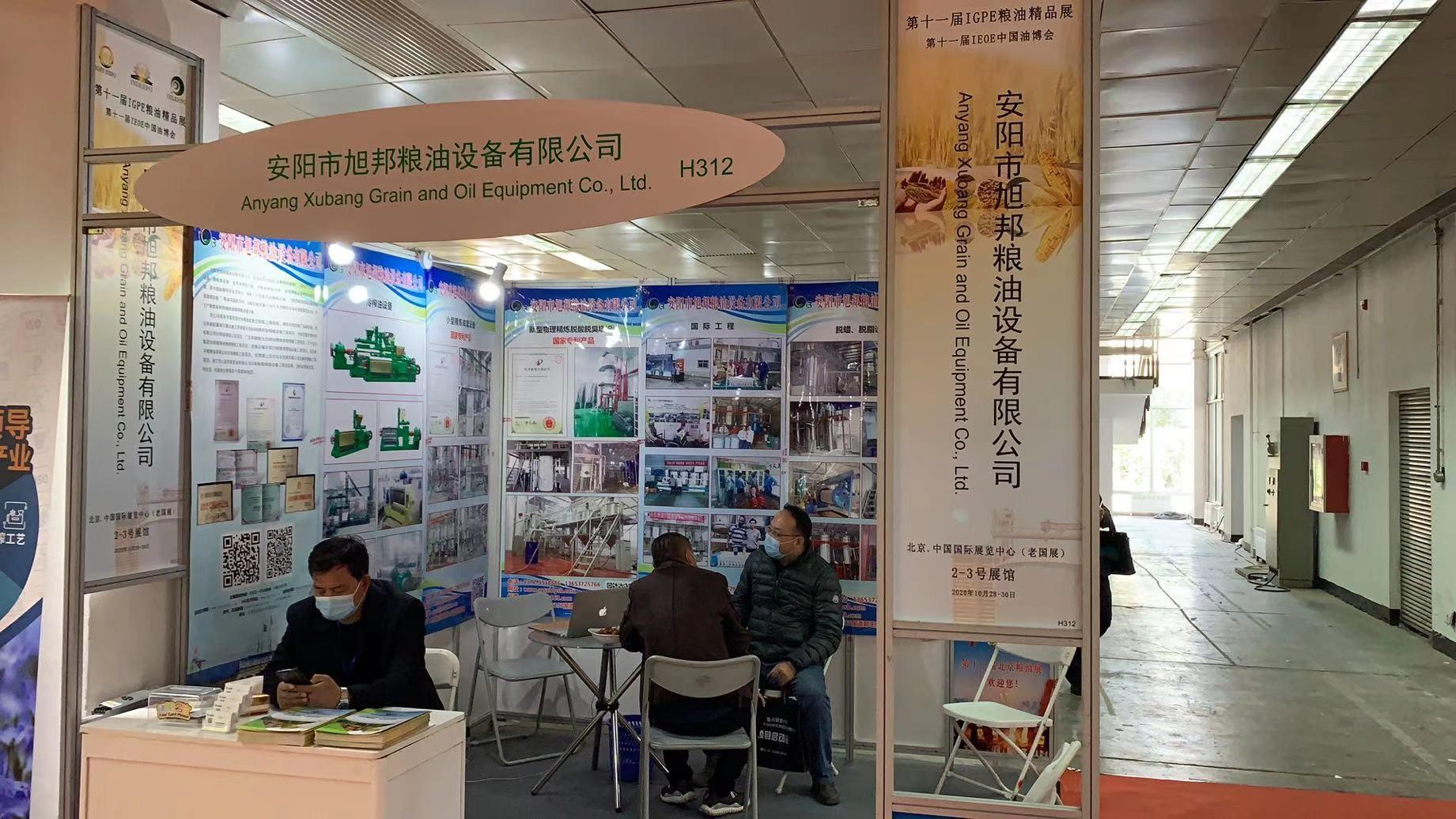第十一界igpe粮油加工及储藏物资技术博览会