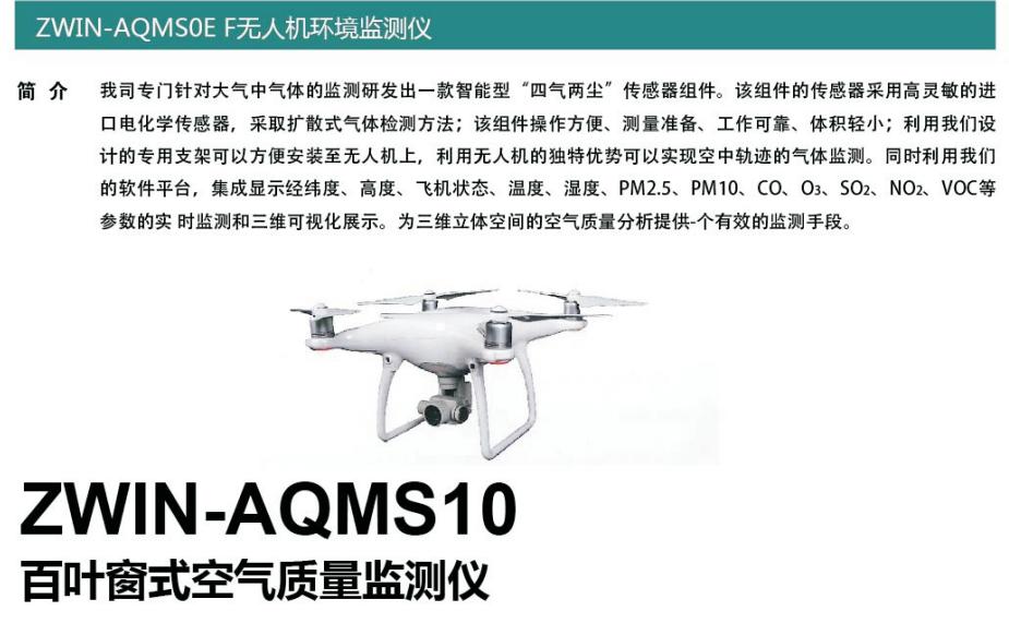 ZWIN-AQMS06-F無人機環境監測儀