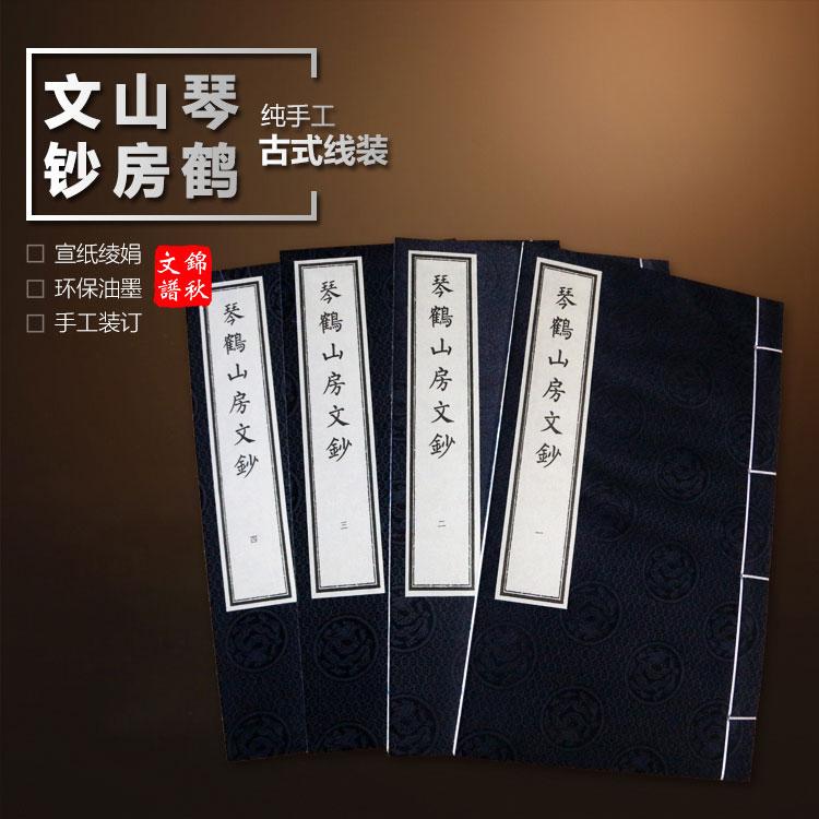 13琴鹤山房文钞